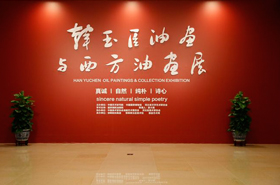 Han Yuchen oil painting and Western oil painting show in National Museum of China