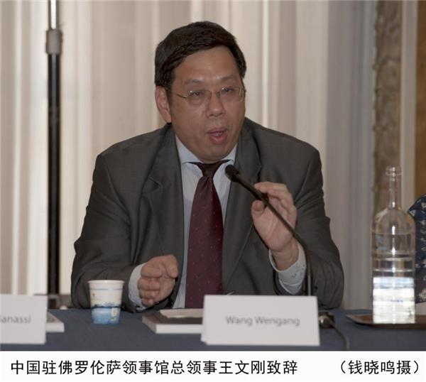 中国驻佛罗伦萨领事馆总领事王文刚致辞