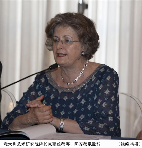 意大利艺术研究院院长克丽丝蒂·阿奇蒂尼致辞娜
