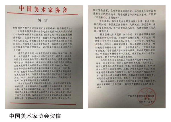 中国美术家协会贺信