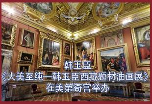 韩玉臣《大美至纯—韩玉臣西藏题材油画展》在美第奇宫举办