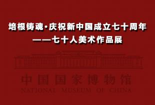 """""""培根铸魂——庆祝新中国成立70周年70人美术作品展"""""""